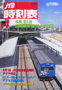 JTB時刻表2001年4月号