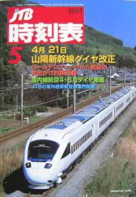 JTB時刻表2001年5月号