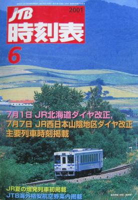 JTB時刻表2001年6月号