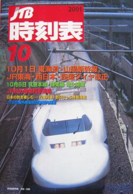 JTB時刻表2001年10月号