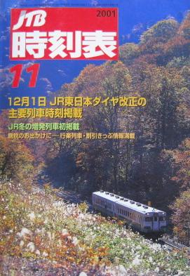 JTB時刻表2001年11月号