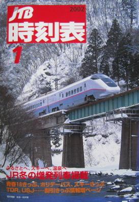 JTB時刻表2002年1月号