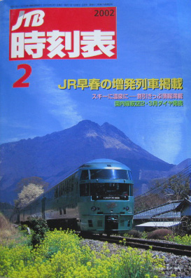 JTB時刻表2002年2月号