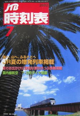 JTB時刻表2002年7月号
