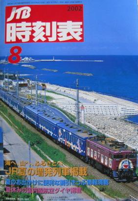 JTB時刻表2002年8月号