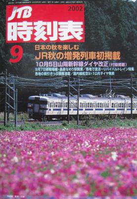 JTB時刻表2002年9月号