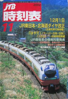 JTB時刻表2002年11月号