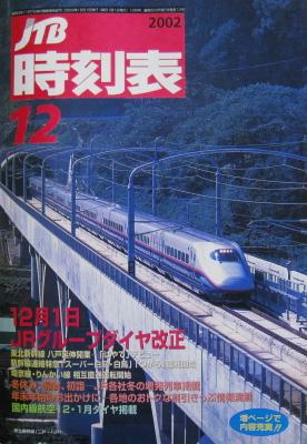 JTB時刻表2002年12月号