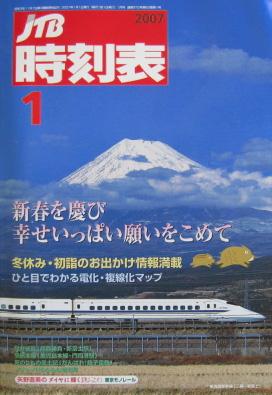 JTB時刻表2007年1月号