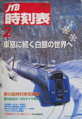 JTB時刻表2007年2月号