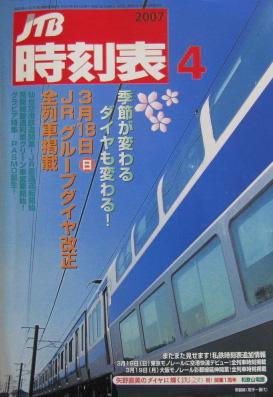 JTB時刻表2007年4月号