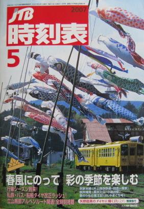 JTB時刻表2007年5月号