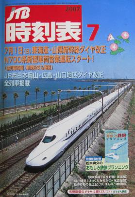 JTB時刻表2007年7月号