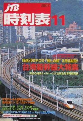 JTB時刻表2007年11月号