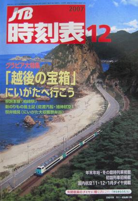 JTB時刻表2007年12月号
