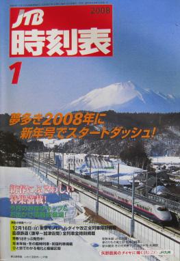 JTB時刻表2008年1月号
