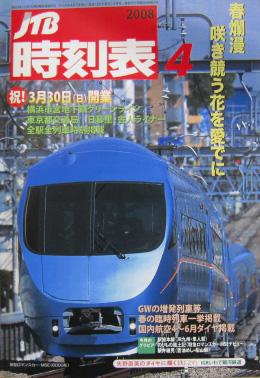 JTB時刻表2008年4月号