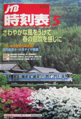 JTB時刻表2008年5月号