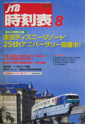 JTB時刻表2008年8月号