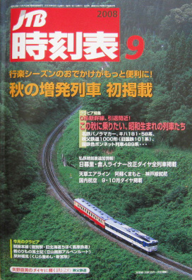 JTB時刻表2008年9月号