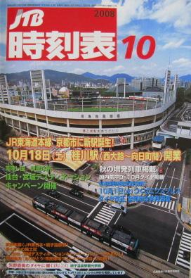 JTB時刻表2008年10月号