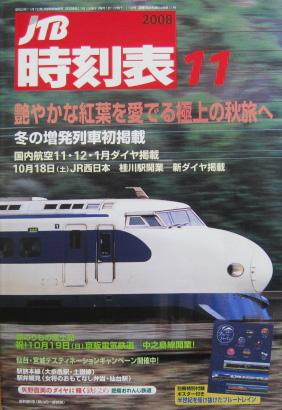 JTB時刻表2008年11月号
