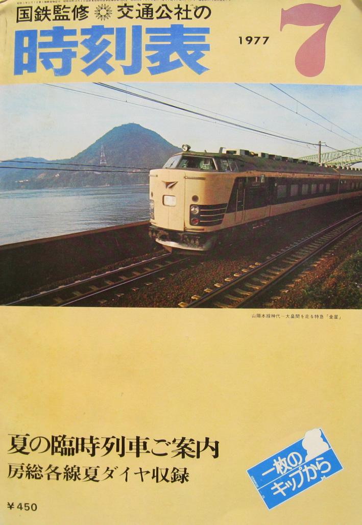 JTB時刻表1977年7月号
