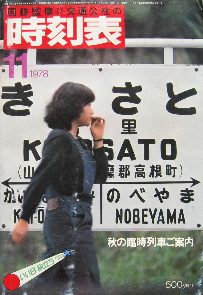 JTB時刻表1978年11月号