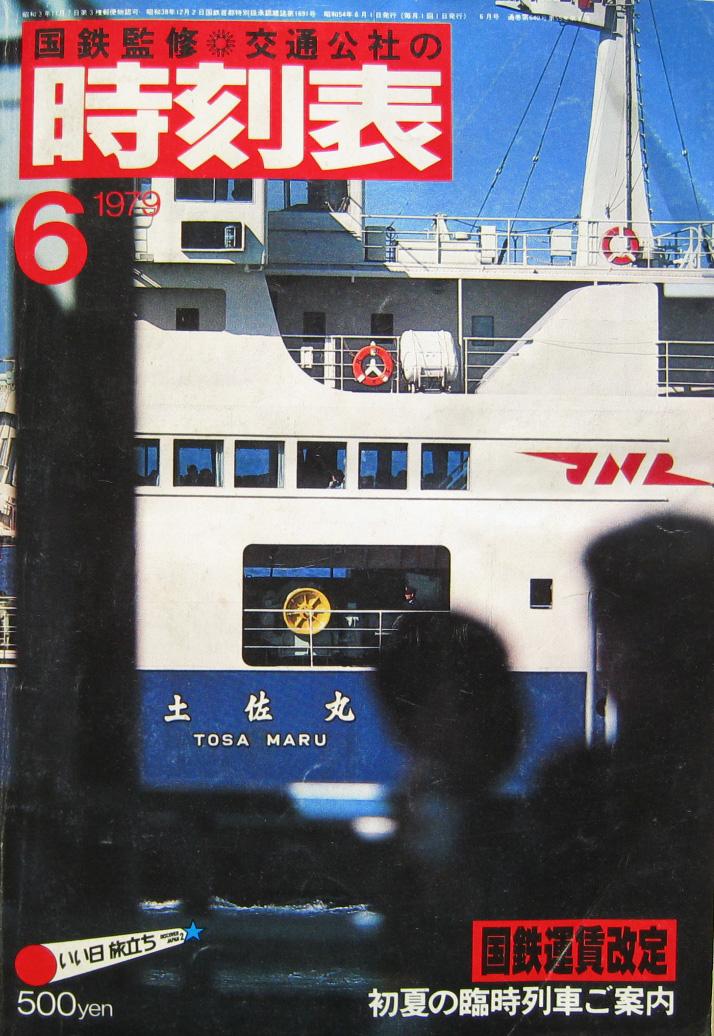 JTB時刻表1979年6月号
