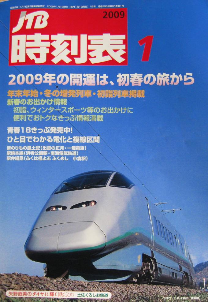 JTB時刻表2009年1月号