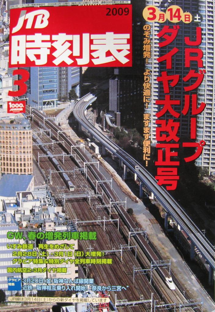 JTB時刻表2009年3月号