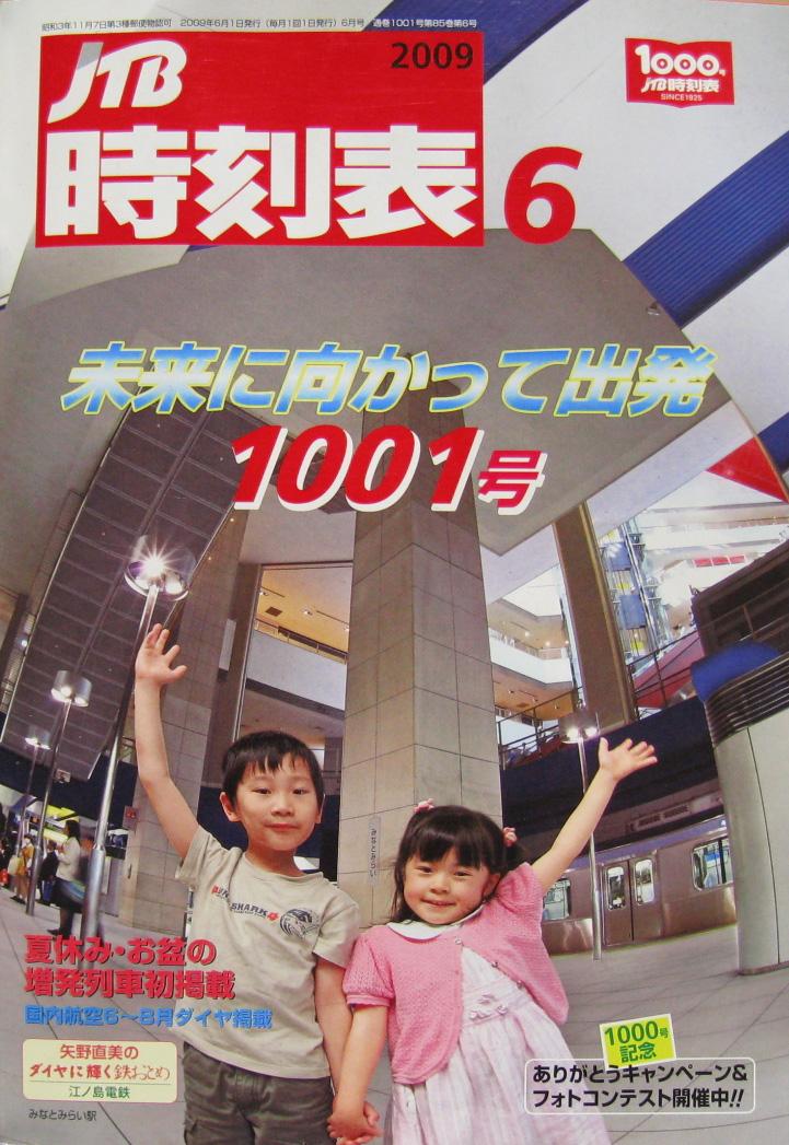 JTB時刻表2009年6月号