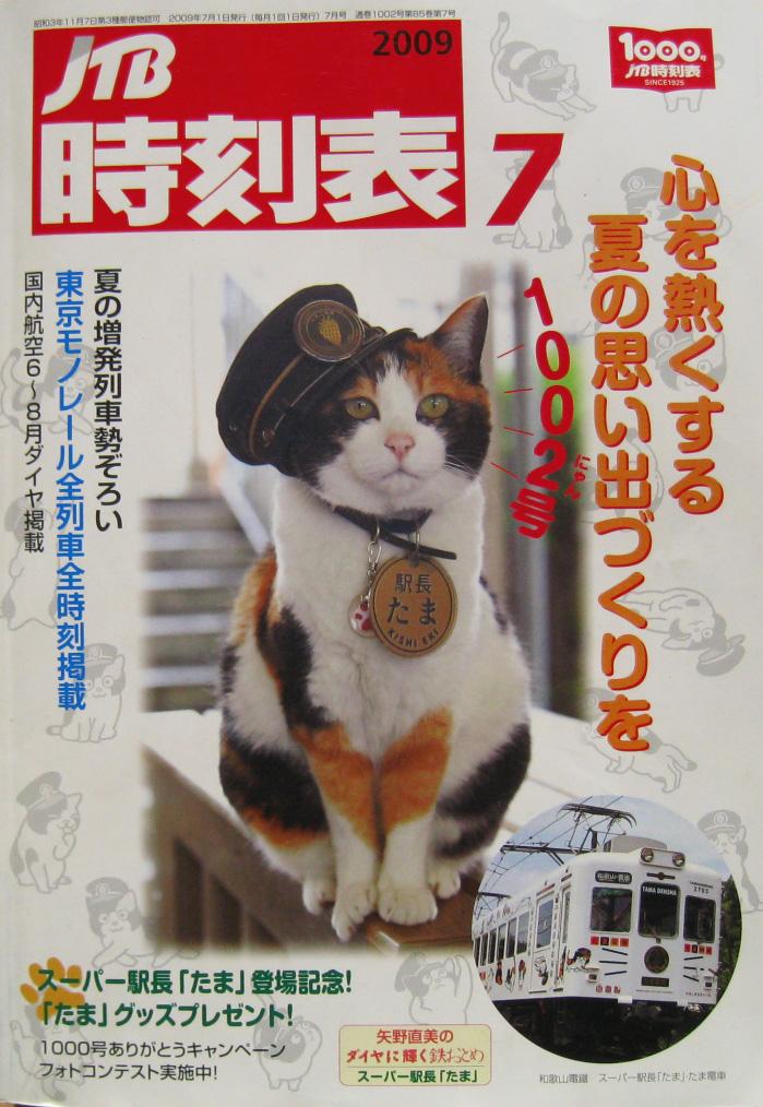 JTB時刻表2009年7月号