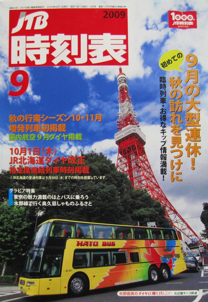 JTB時刻表2009年9月号