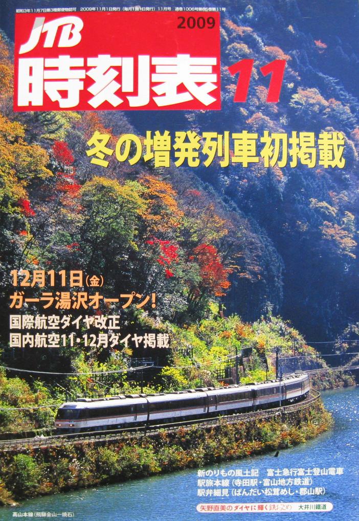 JTB時刻表2009年11月号
