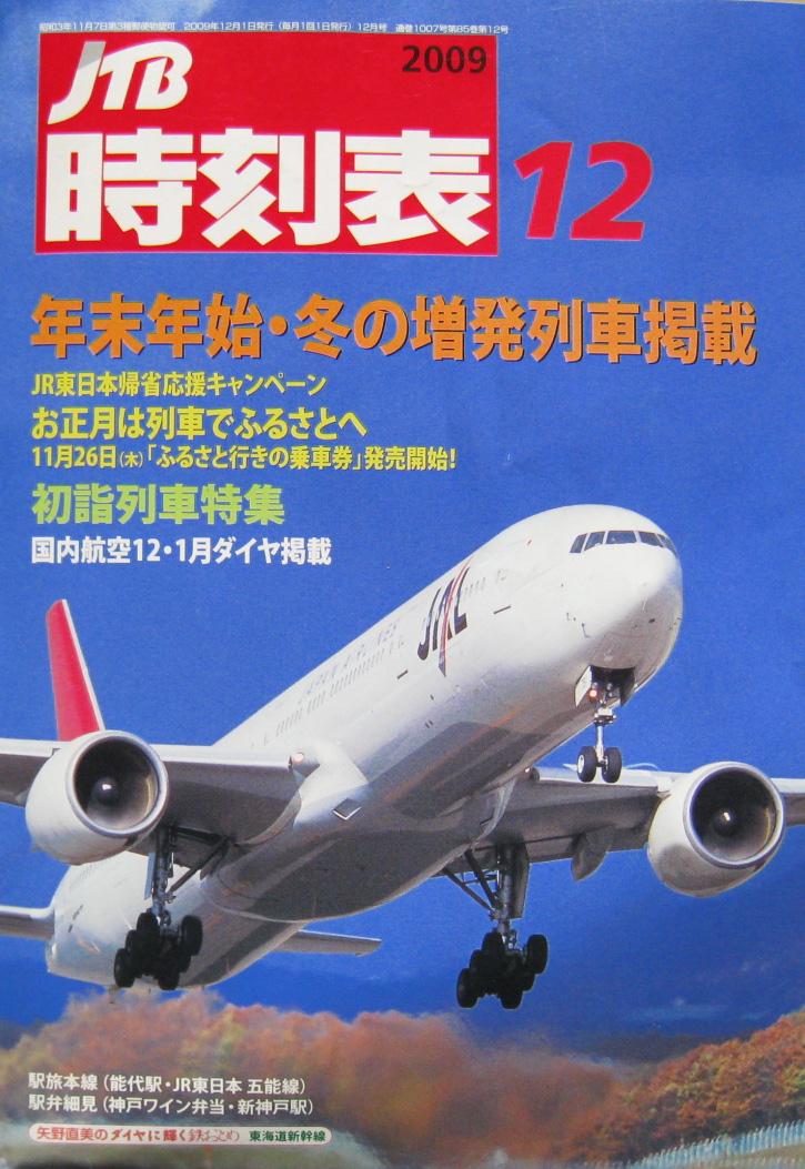 JTB時刻表2009年12月号