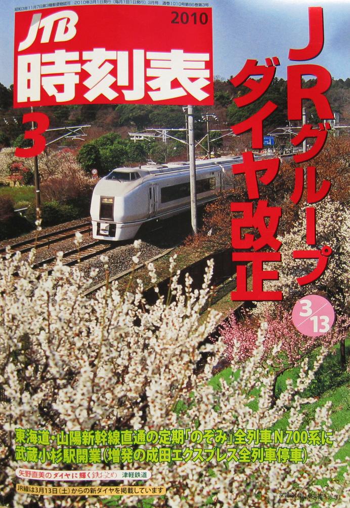 JTB時刻表2010年3月号