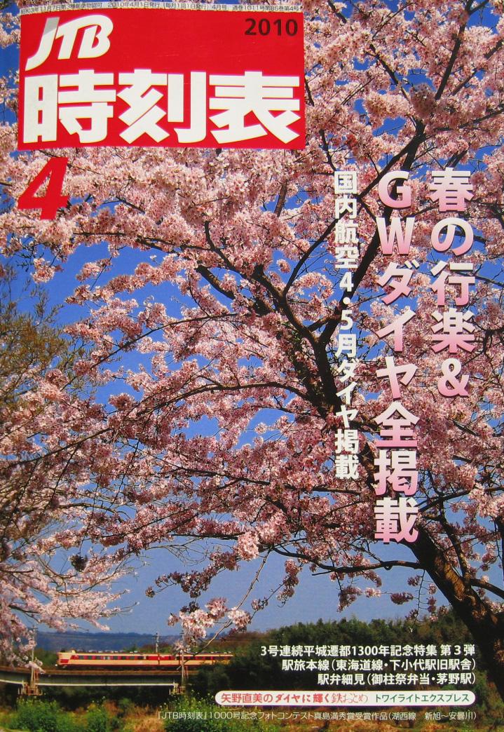JTB時刻表2010年4月号
