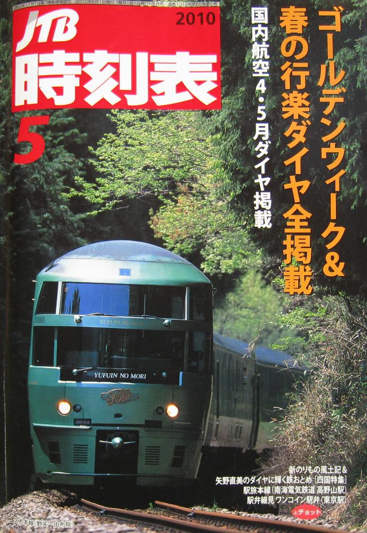 JTB時刻表2010年5月号