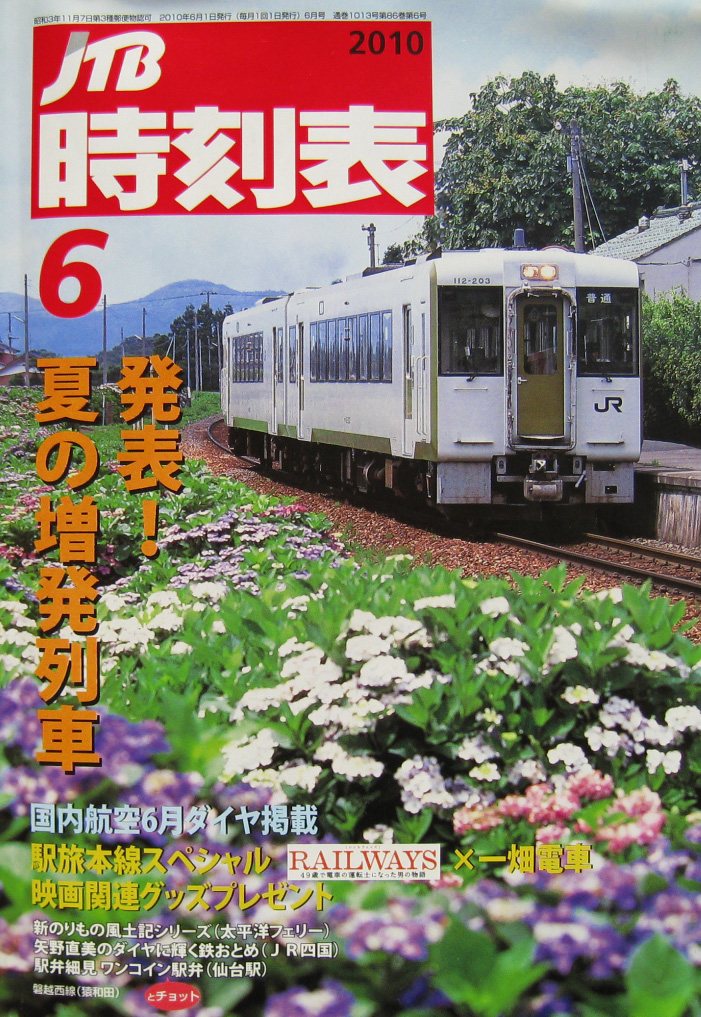 JTB時刻表2010年6月号