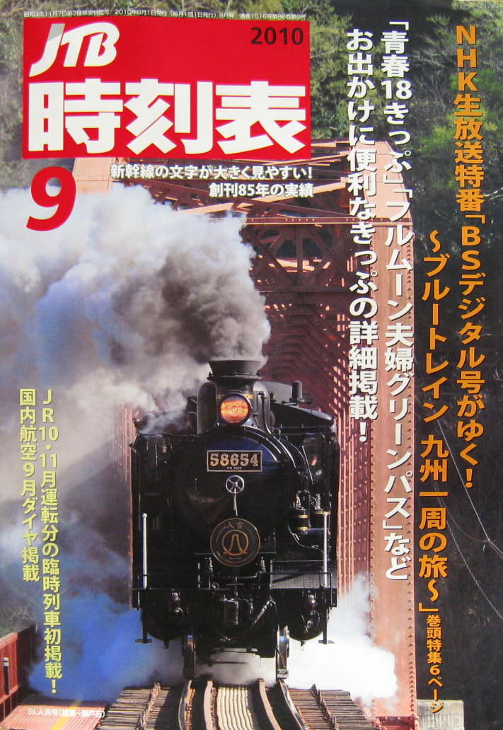 JTB時刻表2010年9月号
