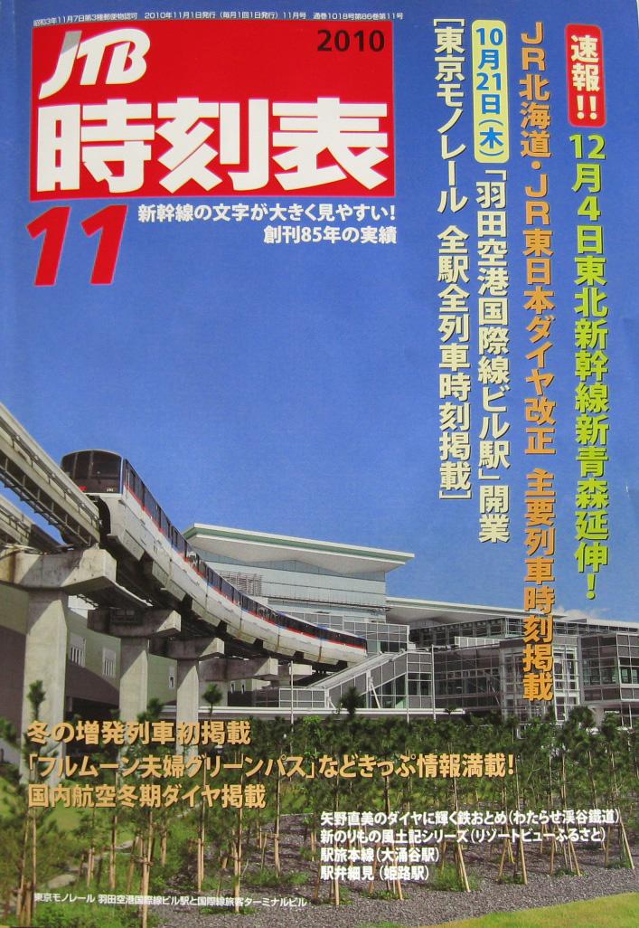 JTB時刻表2010年11月号