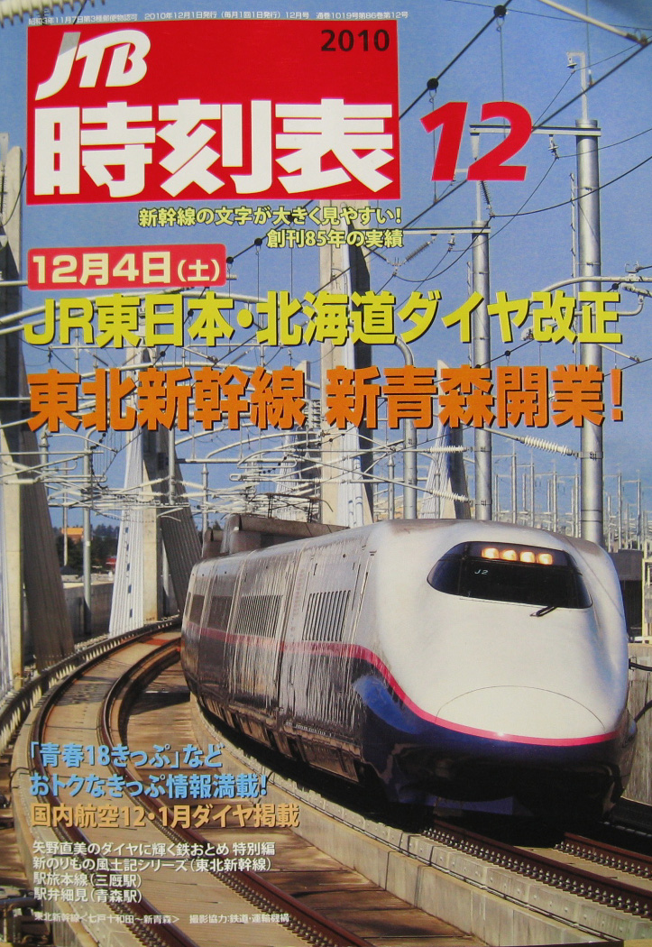JTB時刻表2010年12月号