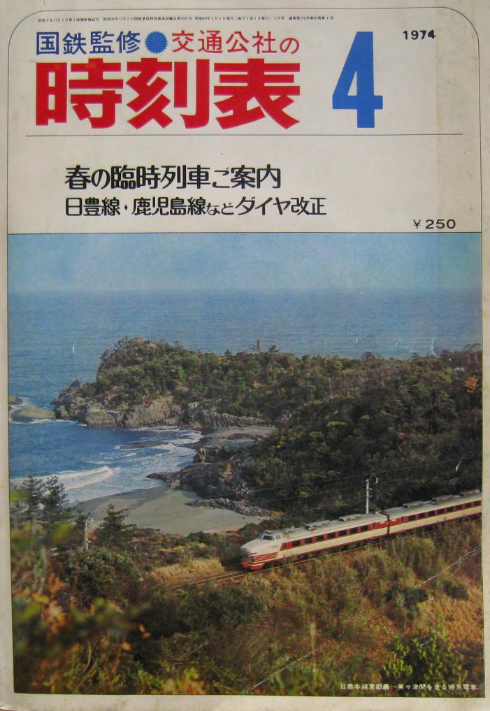 JTB時刻表1974年4月号
