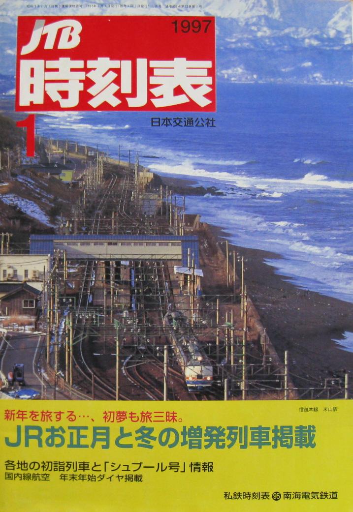 JTB時刻表1997年1月号