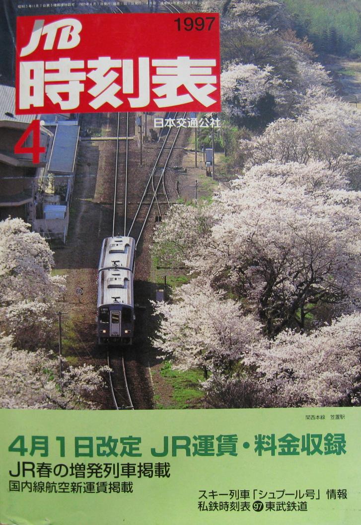 JTB時刻表1997年4月号