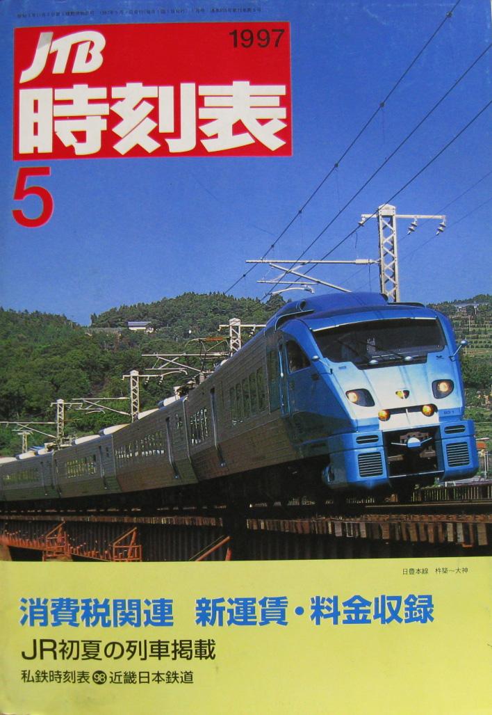 JTB時刻表1997年5月号