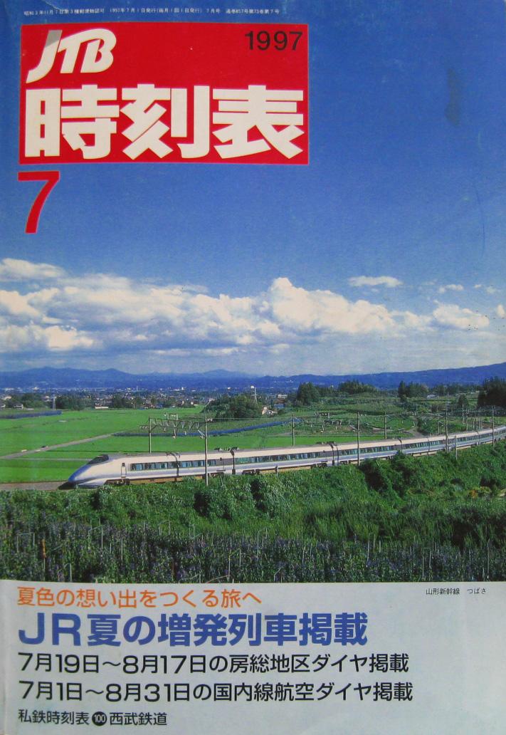 JTB時刻表1997年7月号