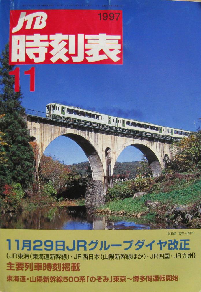 JTB時刻表1997年11月号