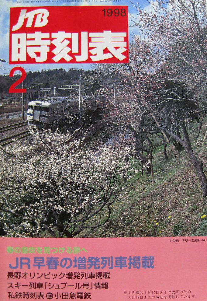 JTB時刻表1998年2月号